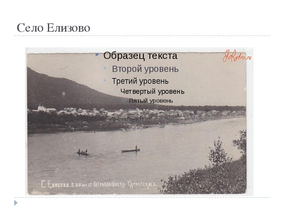 Село Елизово