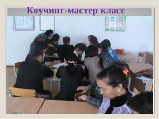 Коучинг-мастер класс