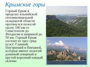 Крымские горы Горный Крым в пределах альпийской геосинклинальной складчатой о