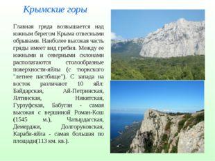 Крымские горы Главная гряда возвышается над южным берегом Крыма отвесными обр