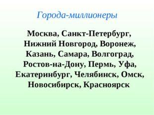 Города-миллионеры Москва, Санкт-Петербург, Нижний Новгород, Воронеж, Казань,