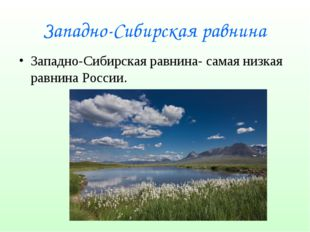Западно-Сибирская равнина Западно-Сибирская равнина- самая низкая равнина Рос