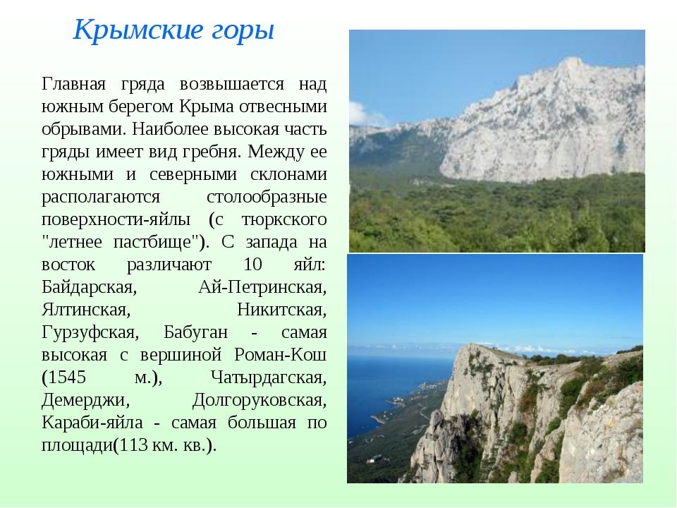 Крымские горы Главная гряда возвышается над южным берегом Крыма отвесными обр...