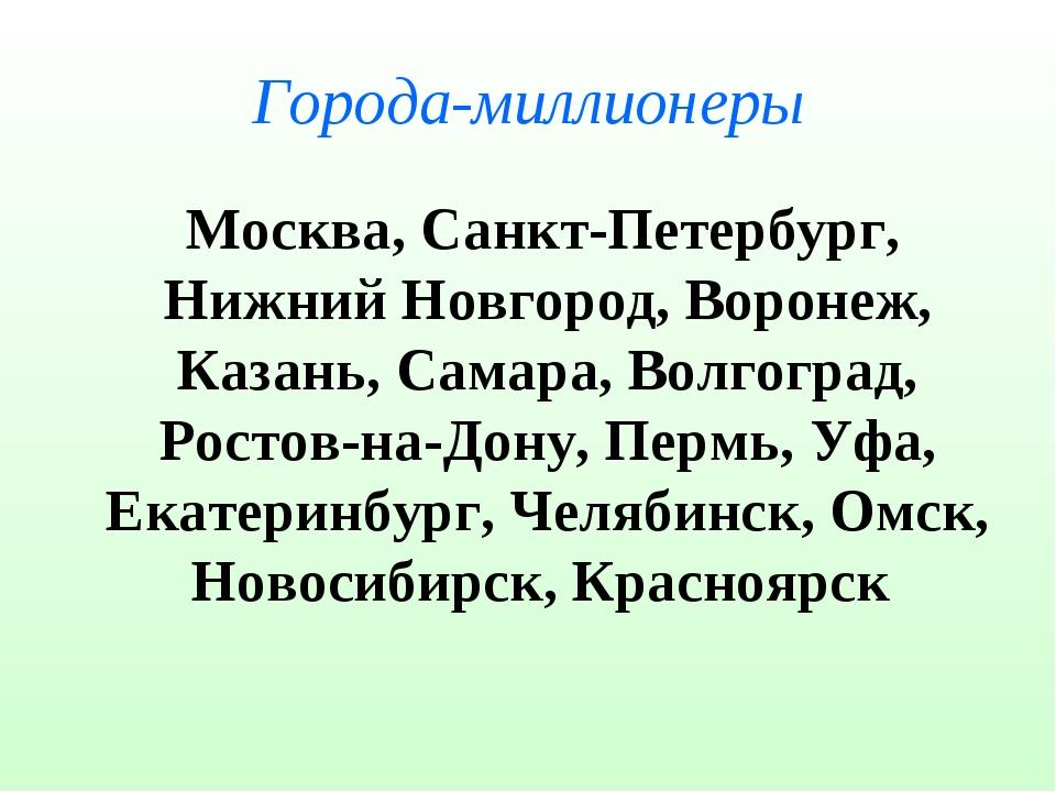 Города-миллионеры Москва, Санкт-Петербург, Нижний Новгород, Воронеж, Казань,...