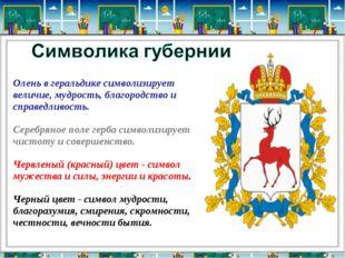 Олень в геральдике символизирует величие, мудрость, благородство и справедлив