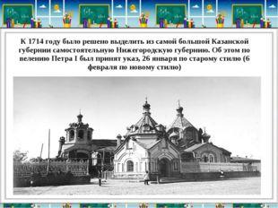 К 1714 году было решено выделить из самой большой Казанской губернии самостоя