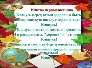 Клятва первоклассника Клянусь перед всеми здоровым быть, В Ковернинскую школ