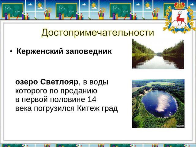 Керженский заповедник озеро Светлояр, в воды которого по преданию впервой п...