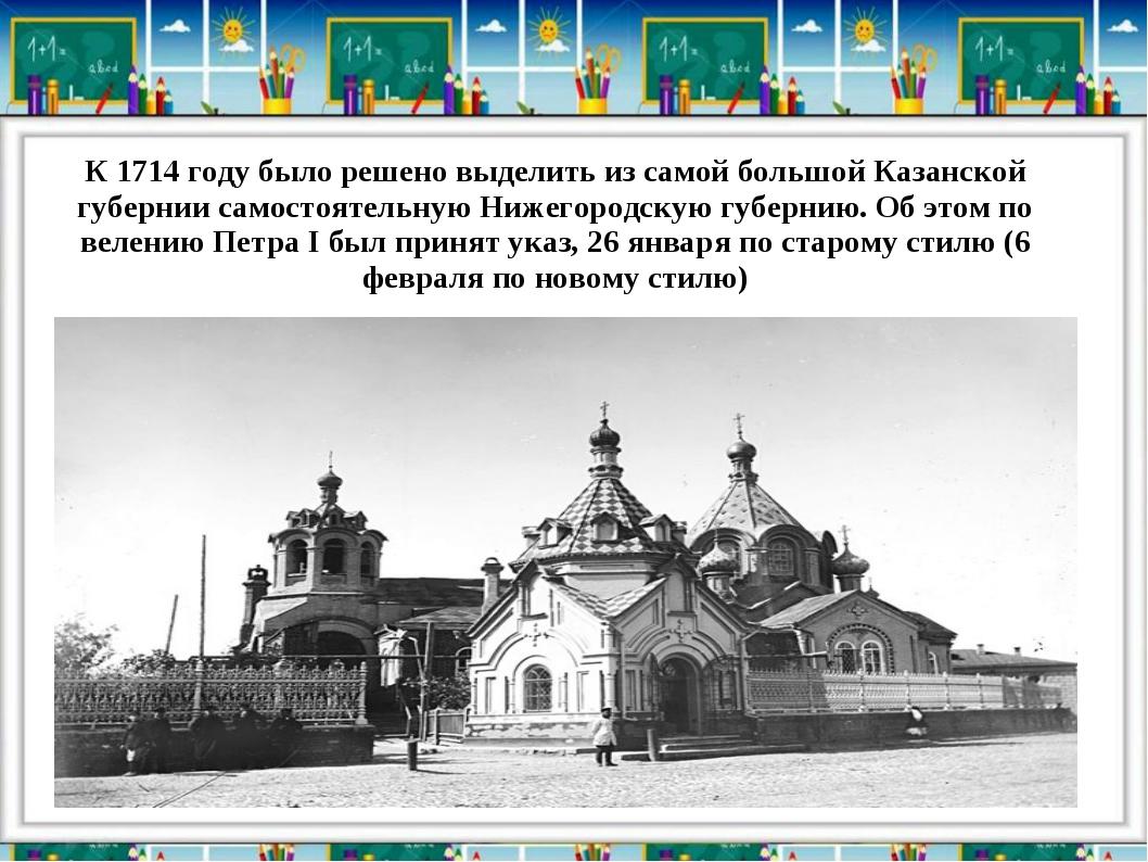 К 1714 году было решено выделить из самой большой Казанской губернии самостоя...