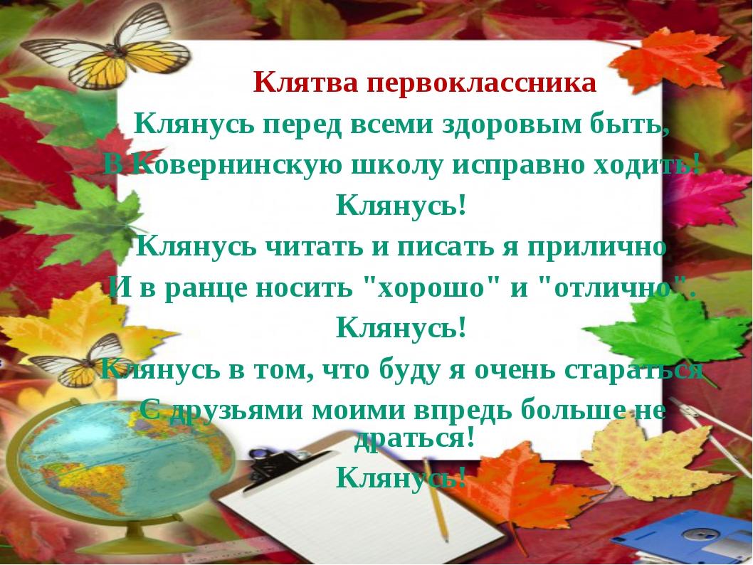 Клятва первоклассника Клянусь перед всеми здоровым быть, В Ковернинскую школ...