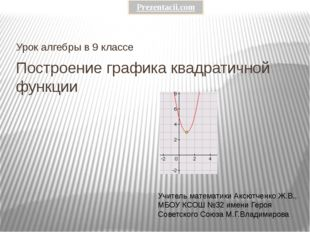 Построение графика квадратичной функции Урок алгебры в 9 классе Учитель матем