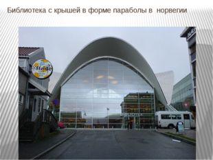 Библиотека с крышей в форме параболы в норвегии