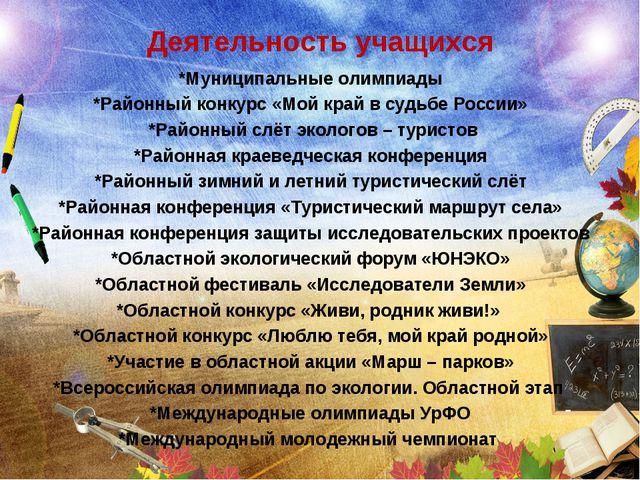 Деятельность учащихся *Муниципальные олимпиады *Районный конкурс «Мой край в...