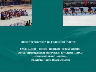 Презентация к уроку по физической культуре Тема: «Спорт - основа здорового об