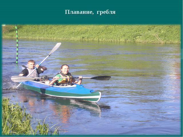 Плавание, гребля