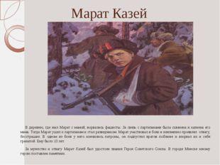 Марат Казей В деревню, где жил Марат с мамой, ворвались фашисты. За связь с п