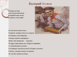 Валерий Волков Четвероклассник севастопольской школы Валерий Волков погиб, н