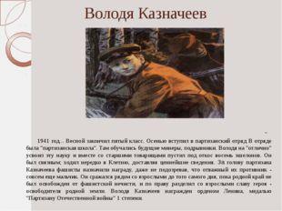 Володя Казначеев 1941 год... Весной закончил пятый класс. Осенью вступил в п