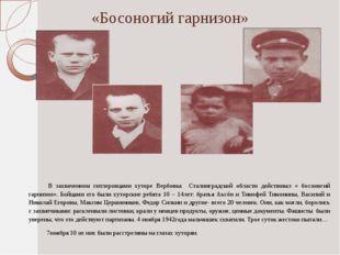 «Босоногий гарнизон» В захваченном гитлеровцами хуторе Вербовка Сталинградско