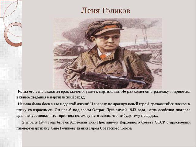 Леня Голиков Когда его село захватил враг, мальчик ушел к партизанам. Не раз...