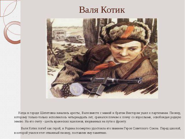 Валя Котик Когда в городе Шепетовка начались аресты, Валя вместе с мамой и б...