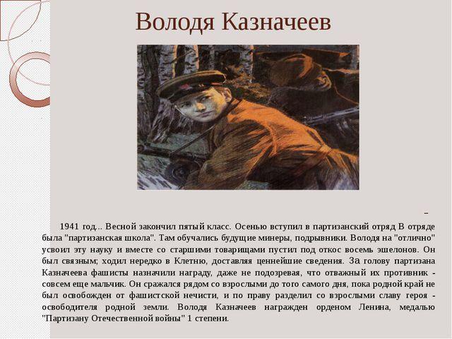 Володя Казначеев 1941 год... Весной закончил пятый класс. Осенью вступил в п...