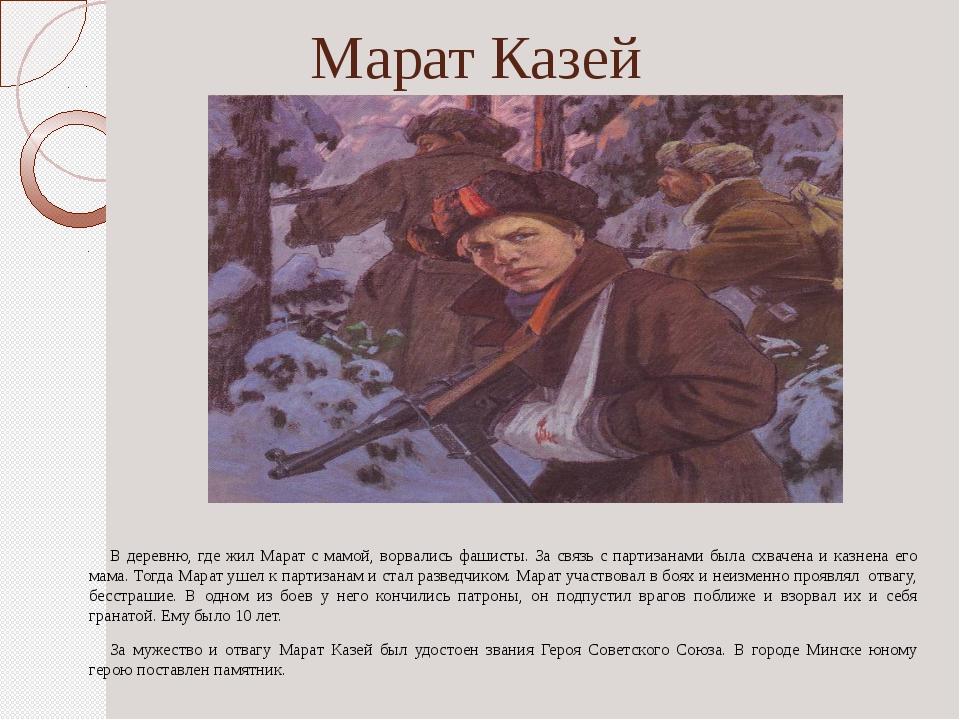 Марат Казей В деревню, где жил Марат с мамой, ворвались фашисты. За связь с п...