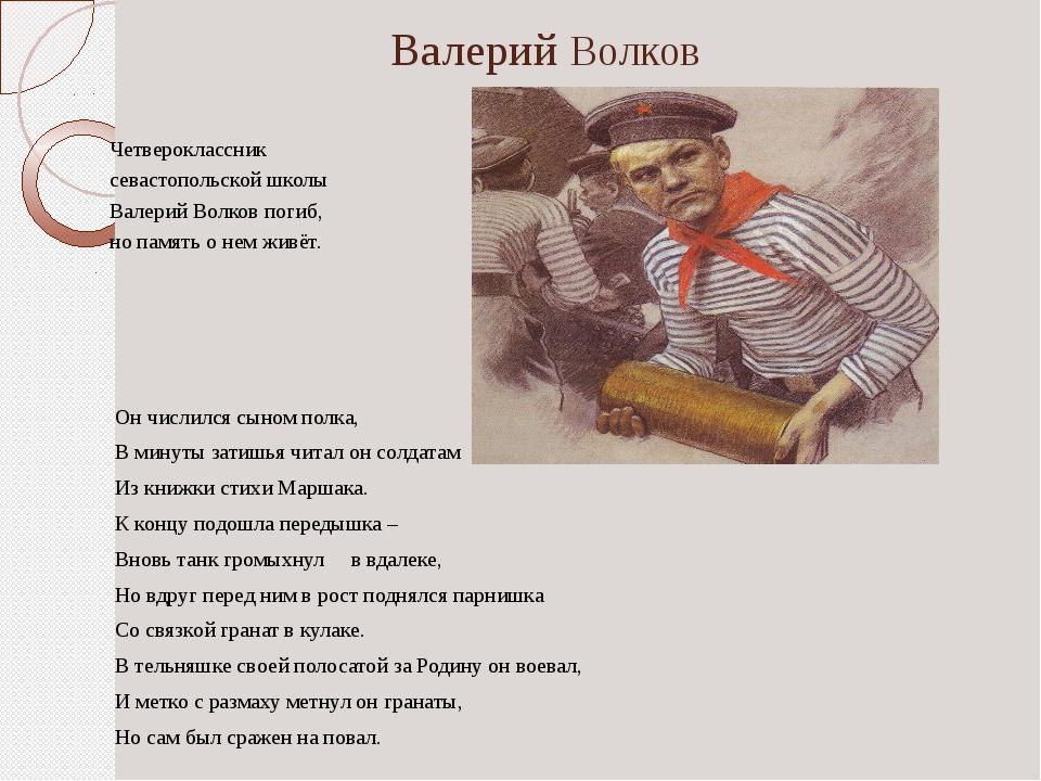 Валерий Волков Четвероклассник севастопольской школы Валерий Волков погиб, н...