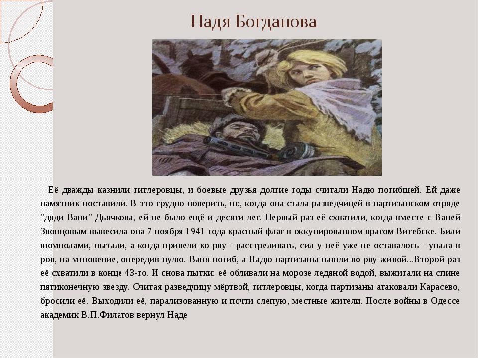 Надя Богданова Её дважды казнили гитлеровцы, и боевые друзья долгие годы счи...