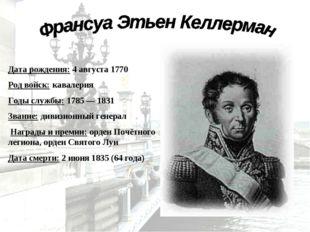 Дата рождения: 4 августа 1770 Род войск: кавалерия Годы службы: 1785 — 1831 З