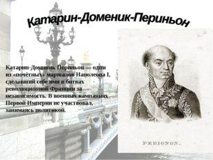 Катарин-Доминик Периньон — один из «почётных» маршалов Наполеона I, сделавший