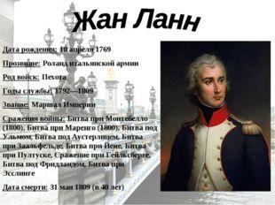 Дата рождения: 10 апреля 1769 Прозвище: Роланд итальянской армии Род войск: П