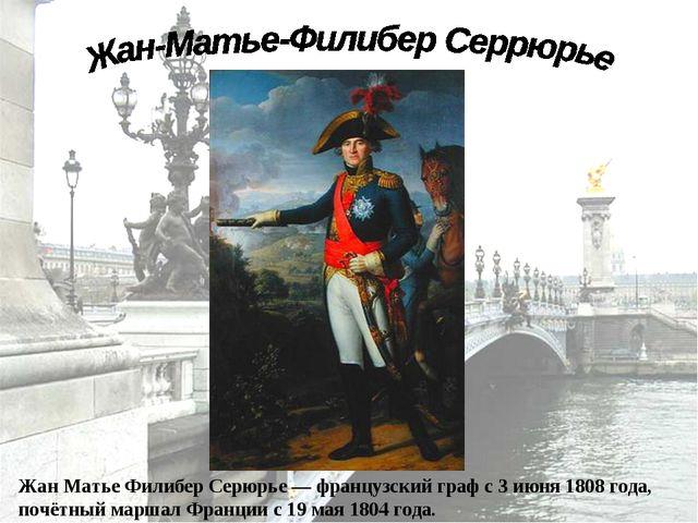 Жан Матье Филибер Серюрье — французский граф с 3 июня 1808 года, почётный мар...