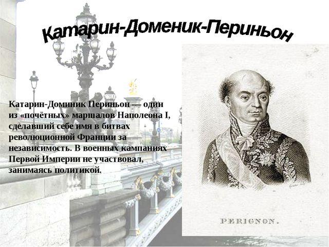 Катарин-Доминик Периньон — один из «почётных» маршалов Наполеона I, сделавший...