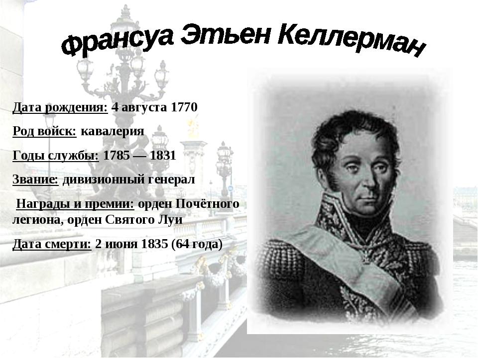 Дата рождения: 4 августа 1770 Род войск: кавалерия Годы службы: 1785 — 1831 З...