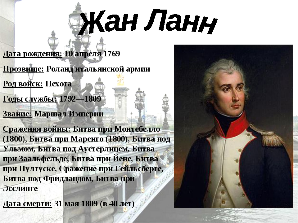 Дата рождения: 10 апреля 1769 Прозвище: Роланд итальянской армии Род войск: П...