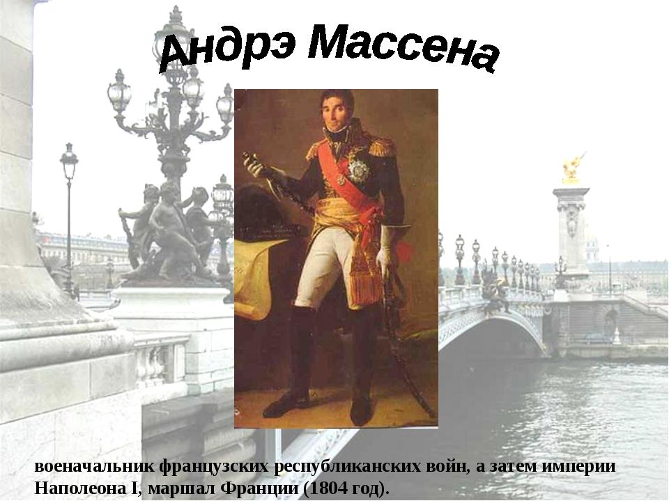 Андрэ Массена́, титулы: герцог де Риволи, князь Эслингенский — военачальник ф...