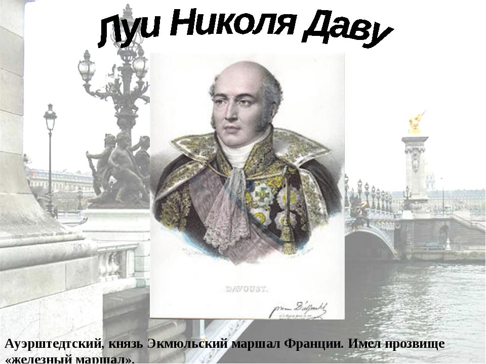 Луи́-Николя́ Даву —полководец наполеоновских войн, герцог Ауэрштедтский, княз...