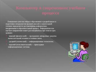 Компьютер как средство повышения эффективности педагогической деятельности (2