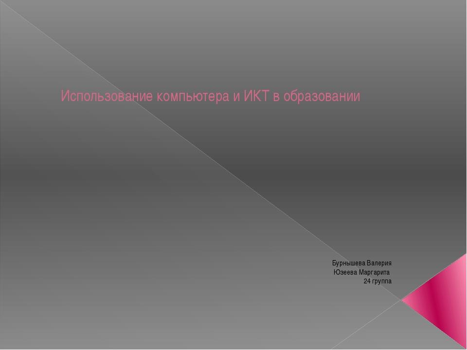 Компьютерная техника и информатика как объекты изучения (1). Строго говоря,...