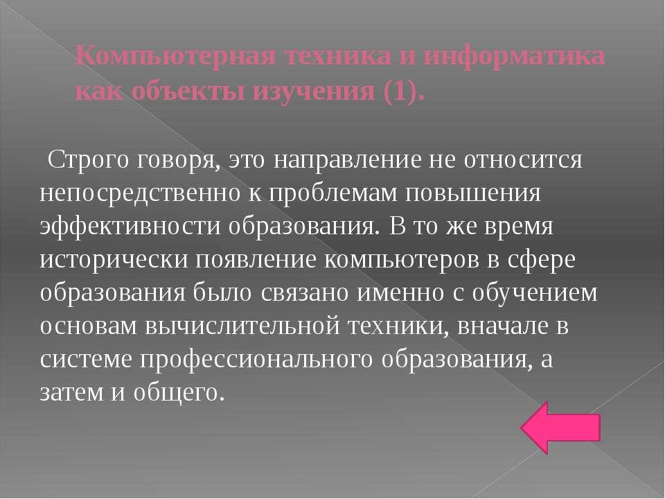 Указанные направления(1)—(4)связаны с каждой из четырех сфер, оказывающих...
