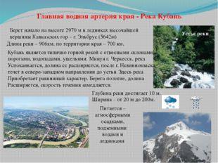 Главная водная артерия края - Река Кубань Берет начало на высоте 2970 м в лед