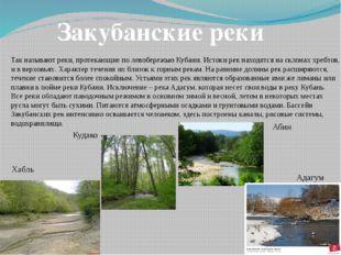 Закубанские реки Так называют реки, протекающие по левобережью Кубани. Истоки