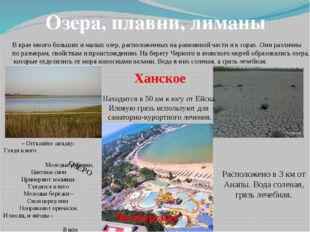 Озера, плавни, лиманы В крае много больших и малых озер, расположенных на рав
