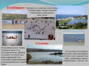 Голубицкое Находится на таманском полуострове. Лечебная грязь обладает высоки