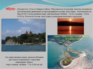 Абрау- Находится в 14 км от Новороссийска. Образовалось вследствие оползня, в