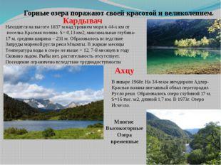 Горные озера поражают своей красотой и великолепием. Кардывач Находится на вы