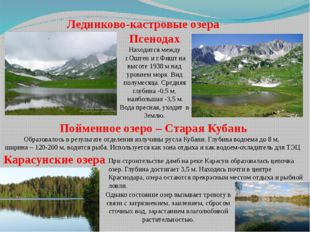 Ледниково-кастровые озера Псенодах Находится между г.Оштен и г.Фишт на высоте