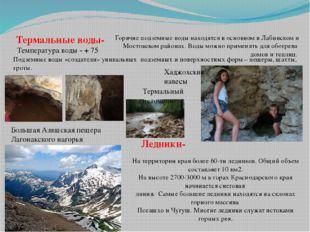 Термальные воды- Горячие подземные воды находятся в основном в Лабинском и Мо