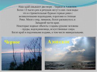 Наш край омывают два моря – Черное и Азовское. Более 13 тысяч рек и речушек н